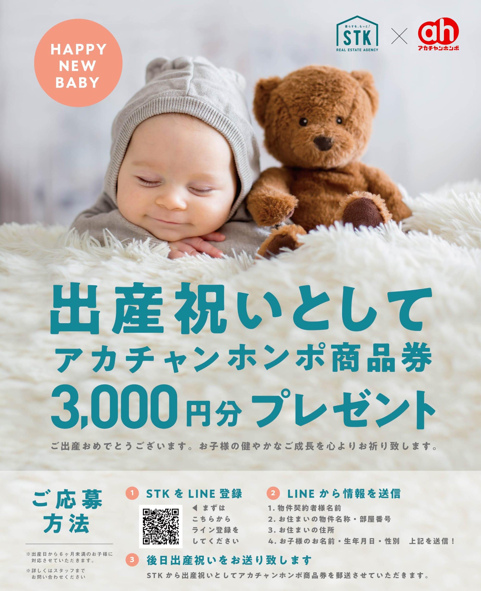 出産祝いとしてアカチャンホンポ商品券3000円分プレゼント