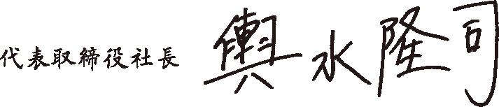 代表取締役社長 輿水隆司